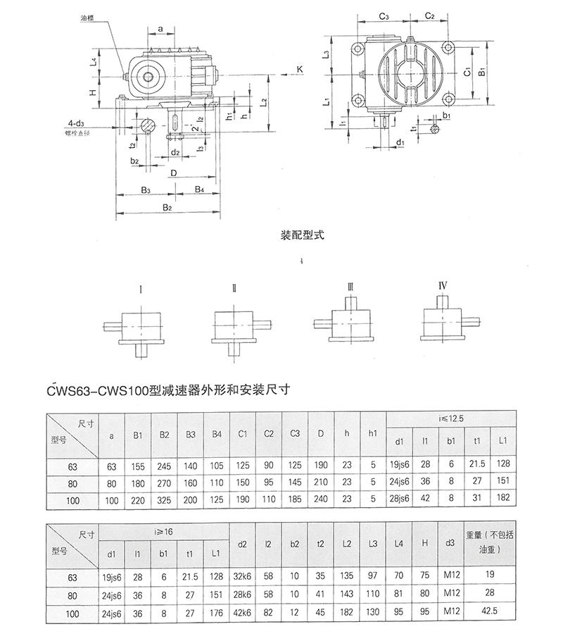 聪颖CWS63蜗轮蜗杆减速机